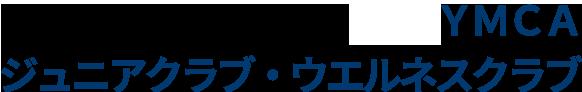 仙台YMCAジュニアクラブ・ウエルネスクラブ