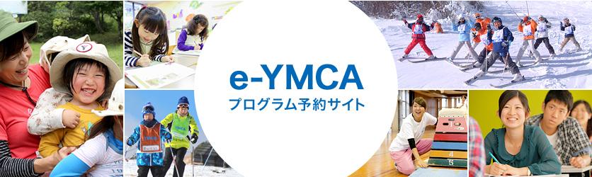 e-YMCAプログラム予約サイト